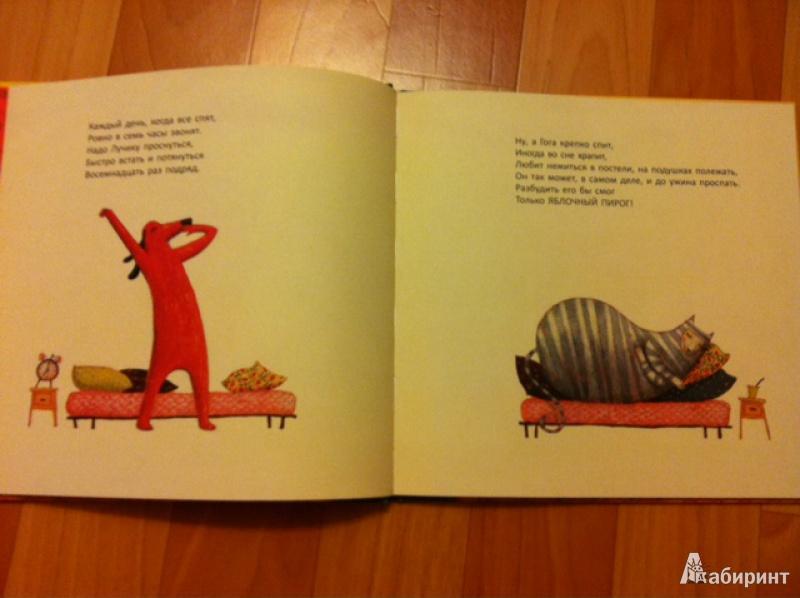 Иллюстрация 12 из 46 для Гога и Лучик - Зви бен   Лабиринт - книги. Источник: Anastasiya_Vivaax