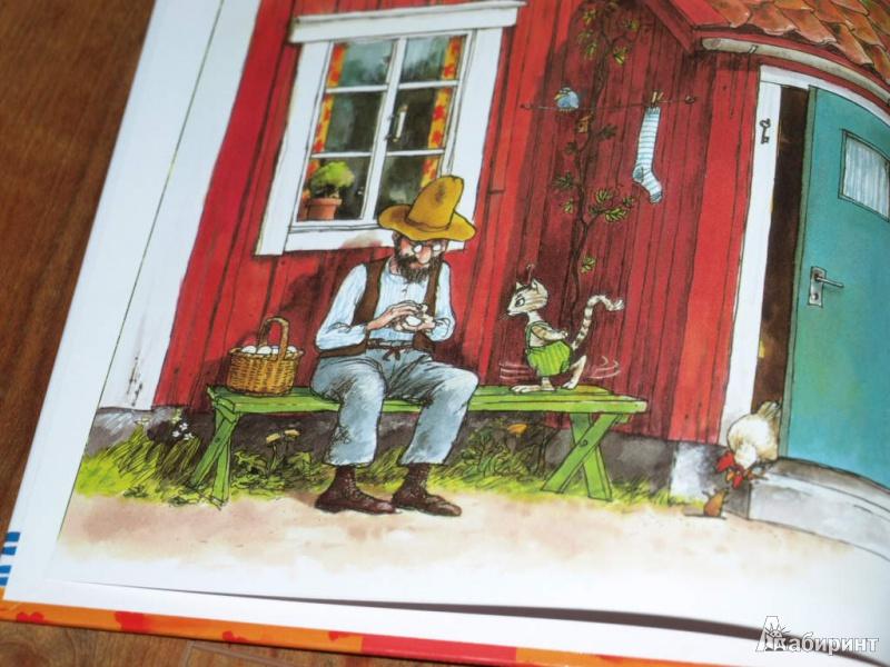 Иллюстрация 9 из 49 для Именинный пирог - Свен Нурдквист | Лабиринт - книги. Источник: Гусева  Анна Сергеевна