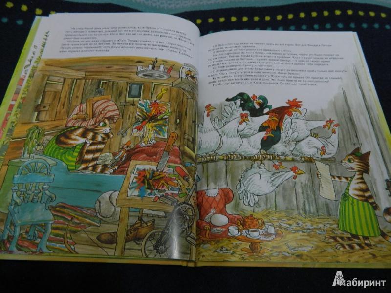 Иллюстрация 24 из 48 для Чужак в огороде - Свен Нурдквист | Лабиринт - книги. Источник: Мама Ольга