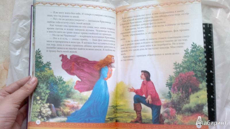 Иллюстрация 12 из 14 для Сказки о волшебниках   Лабиринт - книги. Источник: drakoshka