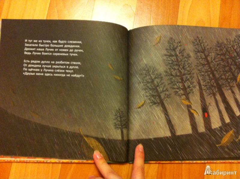 Иллюстрация 15 из 46 для Гога и Лучик - Зви бен | Лабиринт - книги. Источник: Anastasiya_Vivaax