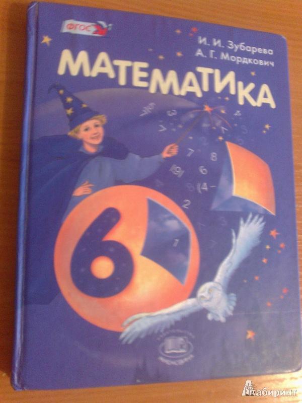 учебник алгебра 6 класс мордкович