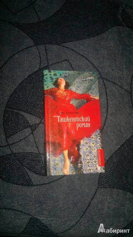 Иллюстрация 1 из 4 для Ташкентский роман - Сухбат Афлатуни | Лабиринт - книги. Источник: Крамос - Мерс