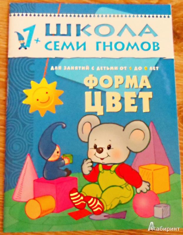 Иллюстрация 1 из 31 для Цвет, форма. Развитие и обучение детей от 1 до 2 лет - Дарья Денисова | Лабиринт - книги. Источник: Sadalmellik