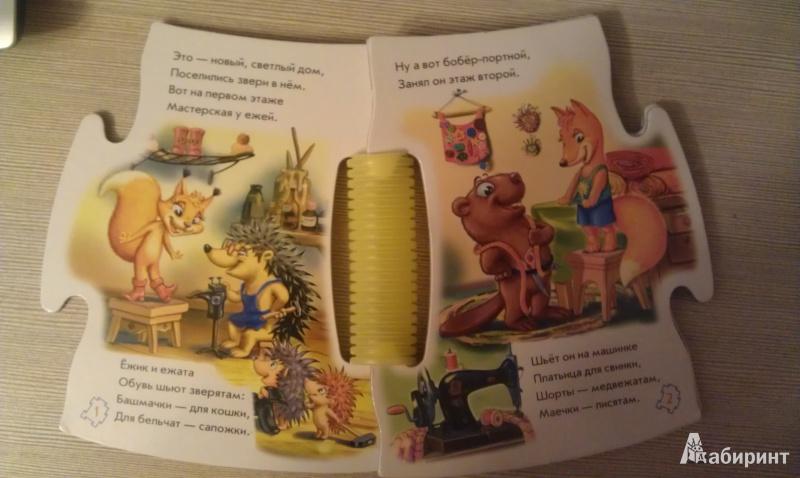 Иллюстрация 1 из 10 для Домик зверят - Ирина Солнышко | Лабиринт - книги. Источник: sonyaoum