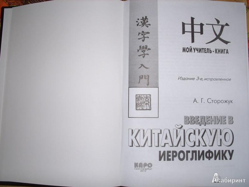 введение в китайскую иероглифику сторожук