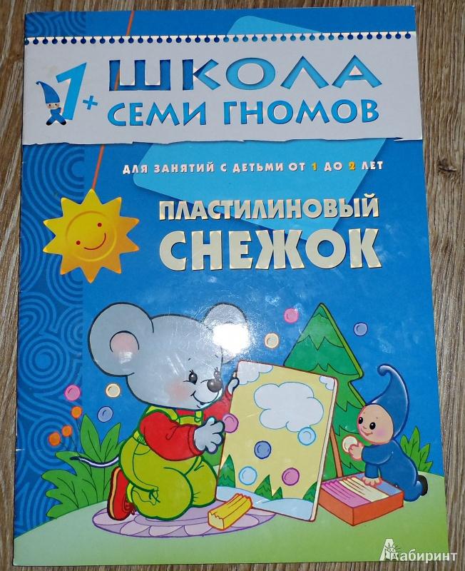 Иллюстрация 1 из 47 для Пластилиновый снежок: Развитие мелкой моторики у детей от 1 до 2 лет - Дарья Денисова | Лабиринт - книги. Источник: Sadalmellik
