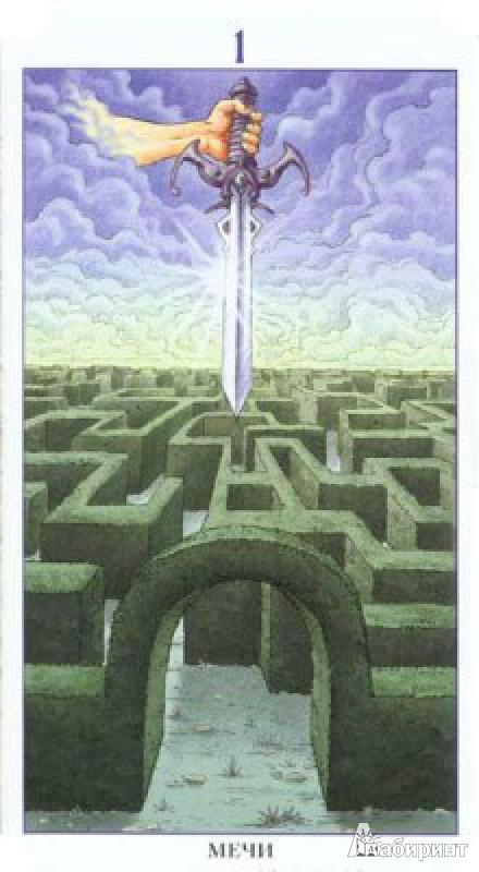 Иллюстрация 1 из 46 для Таро 78 дверей (руководство+карты) - Пиетро Аллиего | Лабиринт - книги. Источник: С  Ольга Юрьевна