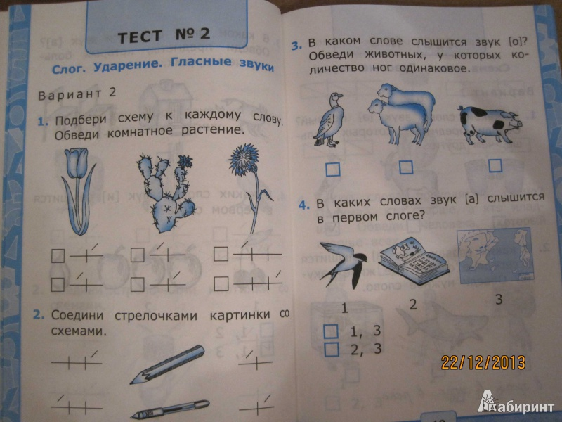 Литературное Чтение 3 Класс Проверочные Работы Решебник