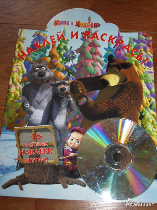 Иллюстрация 1 из 5 для Маша и Медведь. Наклей и раскрась (№1343)   Лабиринт - книги. Источник: Гусева  Анна Сергеевна