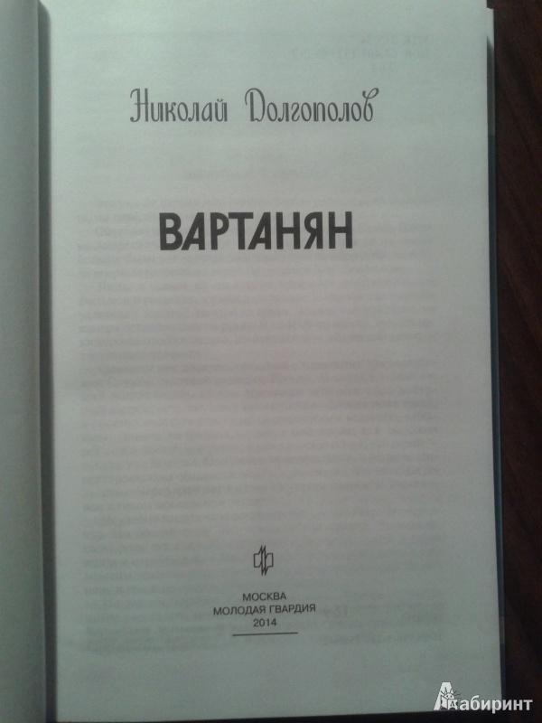 Иллюстрация 1 из 16 для Вартанян - Николай Долгополов | Лабиринт - книги. Источник: Лекс