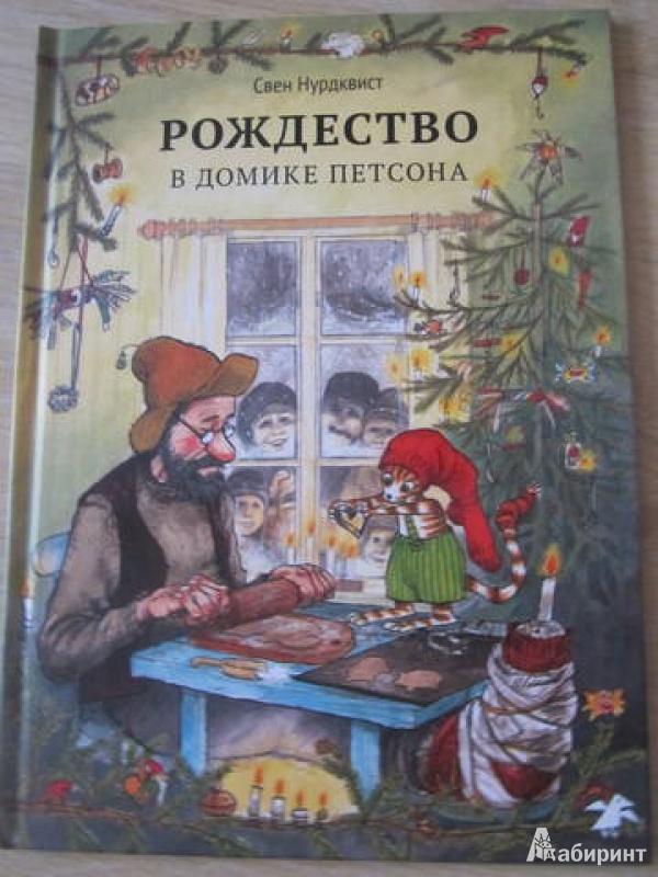 Иллюстрация 34 из 85 для Рождество в домике Петсона - Свен Нурдквист | Лабиринт - книги. Источник: Shona