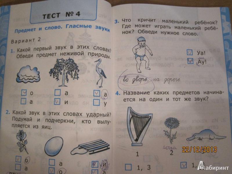 Обучению 1 гдз тестам по по крылова грамоте класс