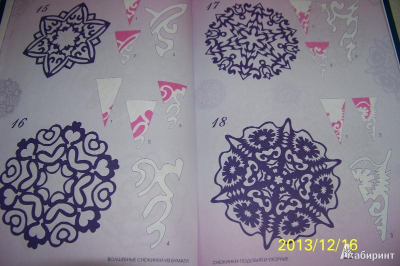 мария никитина волшебные снежинки из бумаги