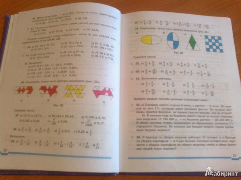 Гдз по математике учебник 6 класса мордкович
