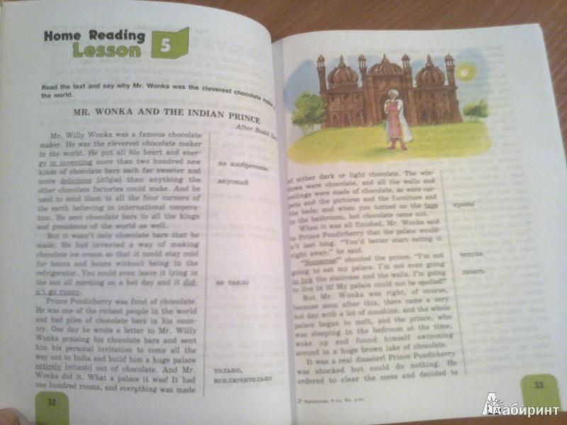 английскому языку 7 класс афанасьева михеева гдз книга для чтения