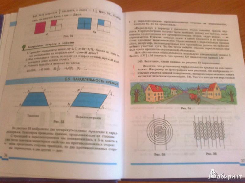 учебник алгебра мордкович 6 класс