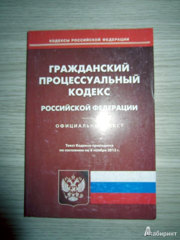 Иллюстрация 1 из 7 для Гражданский процессуальный кодекс Российской Федерации. По состоянию на 8 ноября 2013 года   Лабиринт - книги. Источник: Geda