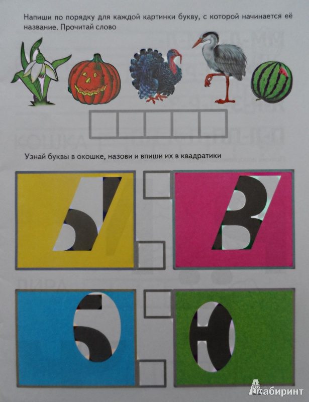 Иллюстрация 1 из 21 для Игры с буквами. Умные буквы. 5+ - И. Медеева | Лабиринт - книги. Источник: Sadalmellik