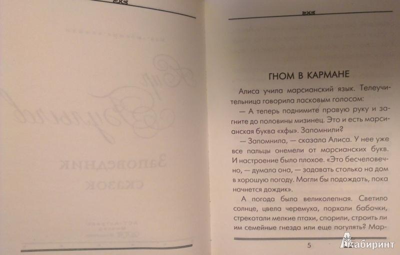 Иллюстрация 1 из 15 для Заповедник сказок - Кир Булычев | Лабиринт - книги. Источник: Katty