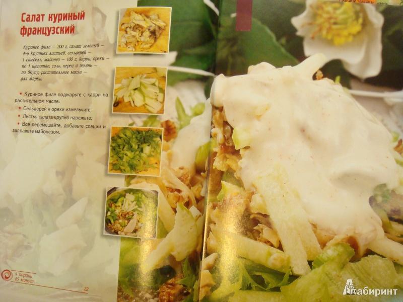 Иллюстрация 1 из 26 для Кулинарная коллекция. Шаг за шагом (футляр) - Оксана Узун | Лабиринт - книги. Источник: МК
