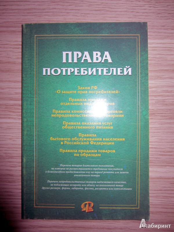 Иллюстрация 1 из 3 для Права потребителей. Сборник документов | Лабиринт - книги. Источник: Geda