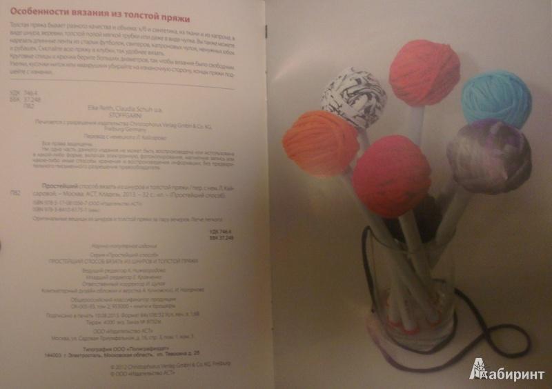 Иллюстрация 1 из 15 для Простейший способ вязать из шнуров и толстой пряжи | Лабиринт - книги. Источник: Katty