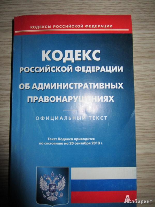 Иллюстрация 1 из 2 для Кодекс РФ об административных правонарушениях по состоянию на 20.09.13 | Лабиринт - книги. Источник: Alien