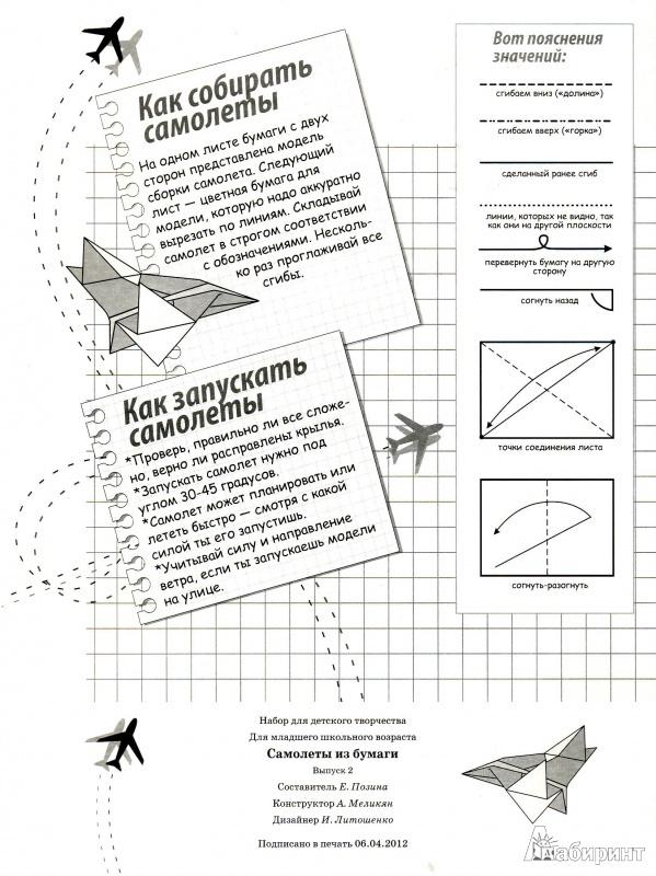 Иллюстрация 1 из 15 для Модели самолетов. Выпуск 2. Набор для детского творчества | Лабиринт - игрушки. Источник: Трубадур