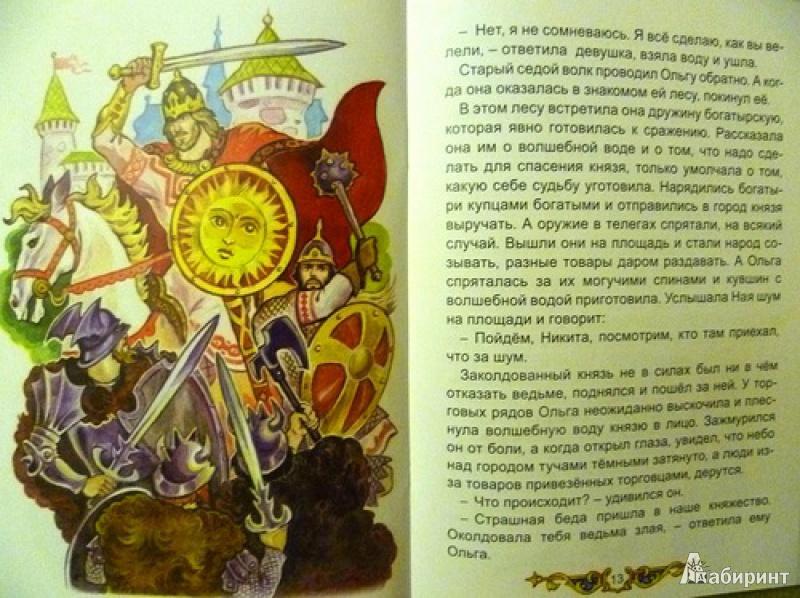 Иллюстрация 3 из 28 для Сказка про настоящую любовь - Виталий Лиходед   Лабиринт - книги. Источник: alex-sandr