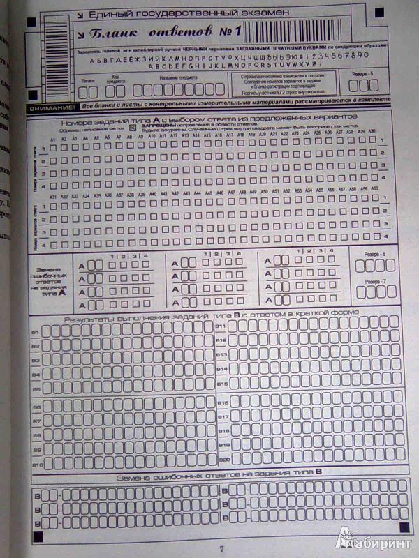 Ответы на тесты по обществознанию 9 класс 2018 год вариант