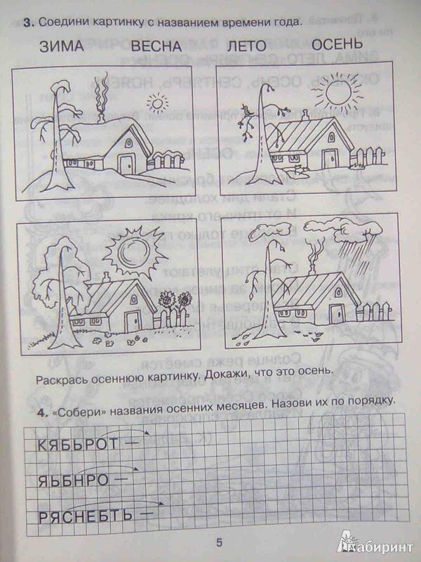 Иллюстрация 5 из 23 для Знакомимся с окружающим миром - Ольга Чистякова | Лабиринт - книги. Источник: Салус