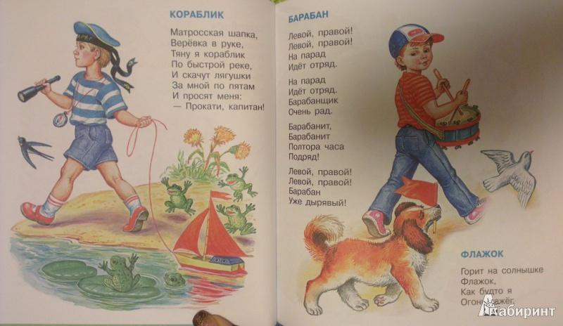Иллюстрация 8 из 21 для Любимые стихи | Лабиринт - книги. Источник: Katty