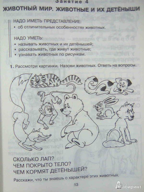 Иллюстрация 9 из 23 для Знакомимся с окружающим миром - Ольга Чистякова | Лабиринт - книги. Источник: Салус