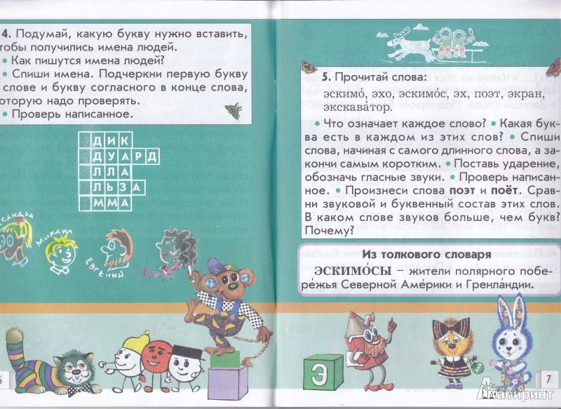 Иллюстрация 1 из 31 для Русский язык (первые уроки). Учебник для 1-го класса - Бунеев, Пронина, Бунеева | Лабиринт - книги. Источник: irina_kaliningrad