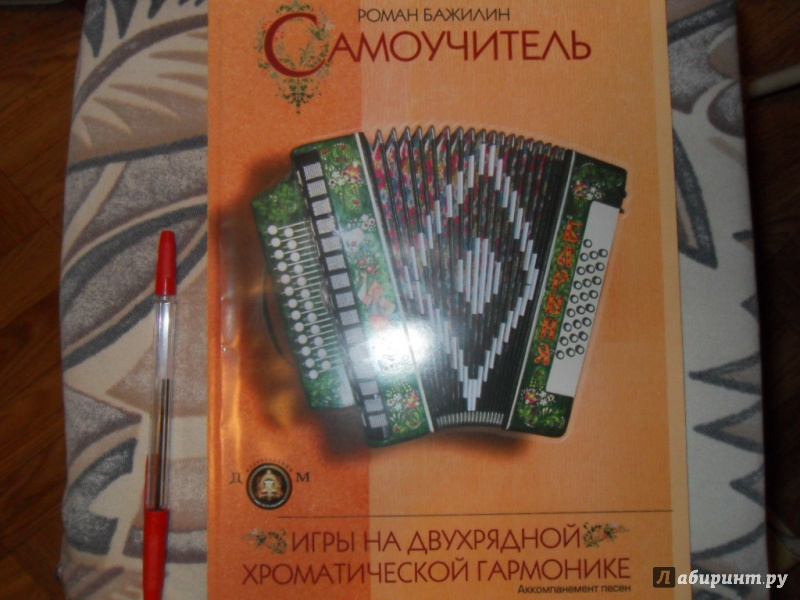 Иллюстрация 1 из 15 для Самоучитель игры на двухрядной хроматической гармонике - Роман Бажилин | Лабиринт - книги. Источник: Мама чуда