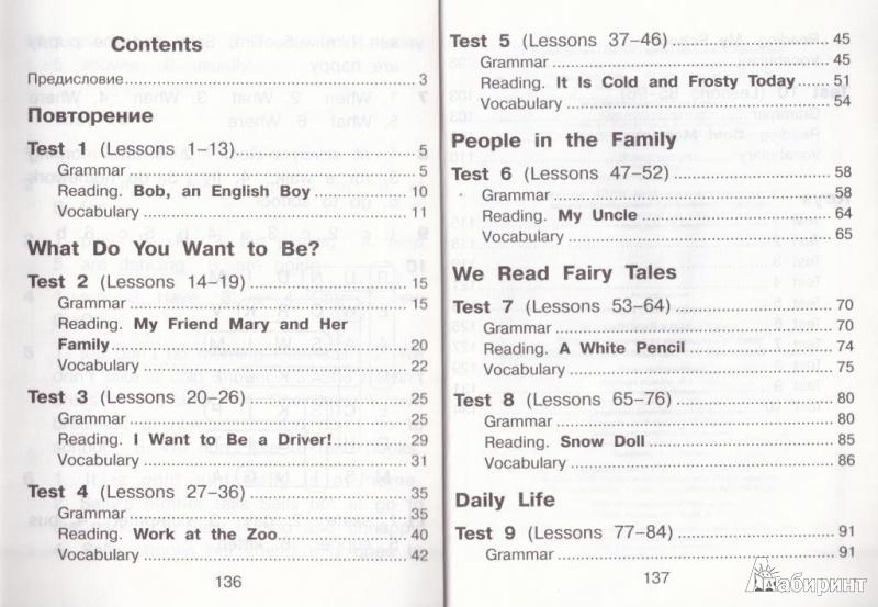 Тесты 5 класс английский верещагина