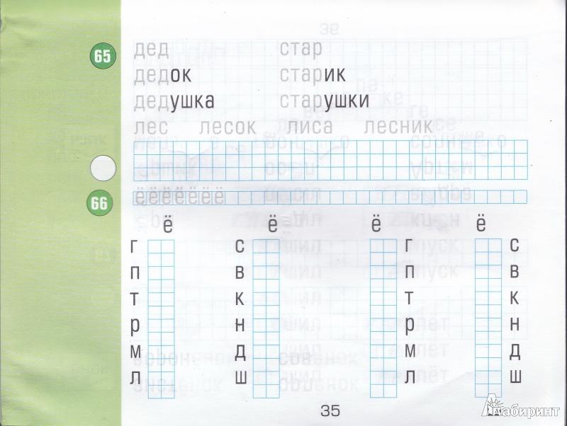 гдз 1 тетрадь для печати класс