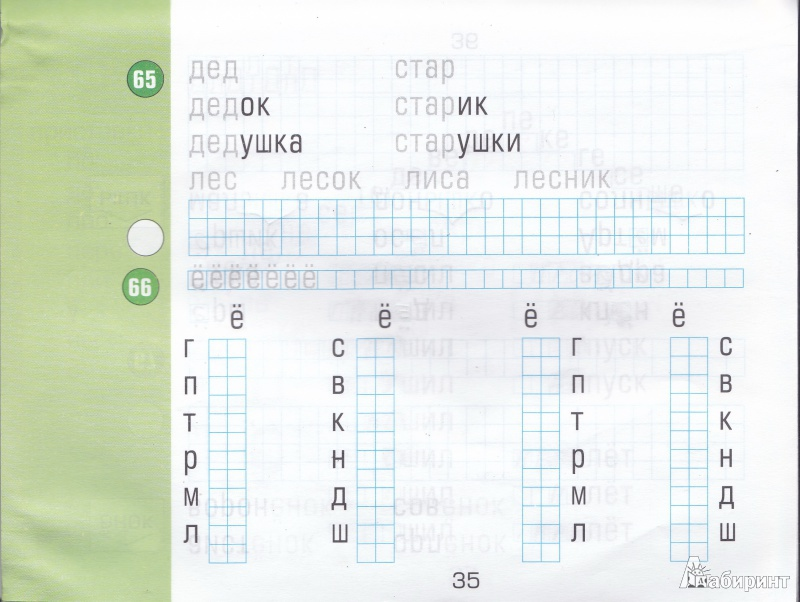 Тетрадь для печатания. 1 класс. ФГОС - Лебедева Елена ...: http://shop.armada.ru/books/197236/