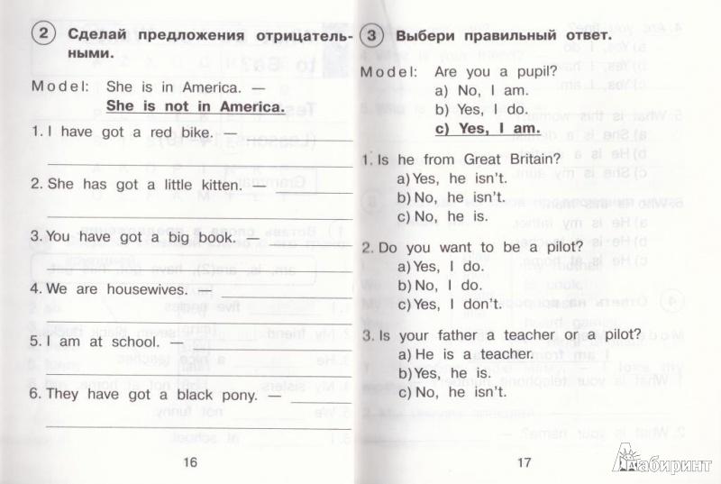 Тест для 2 класса по английскому языку