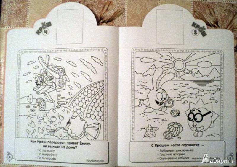 Иллюстрация 5 из 10 для Смешарики. Крош. Наклей и раскрась (№1333) | Лабиринт - книги. Источник: Миссис Бонд