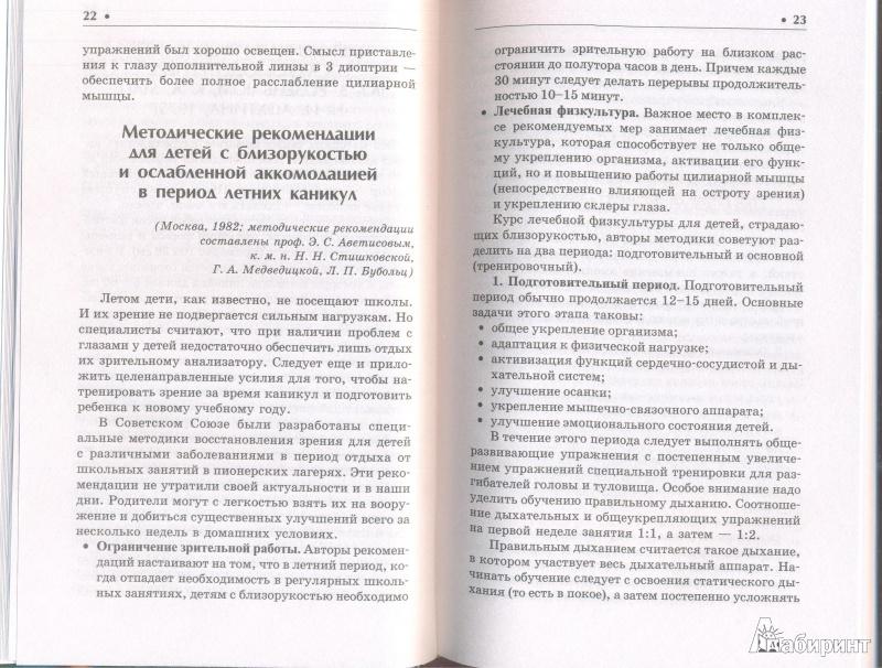 Восстановление зрения норбеков книга скачать