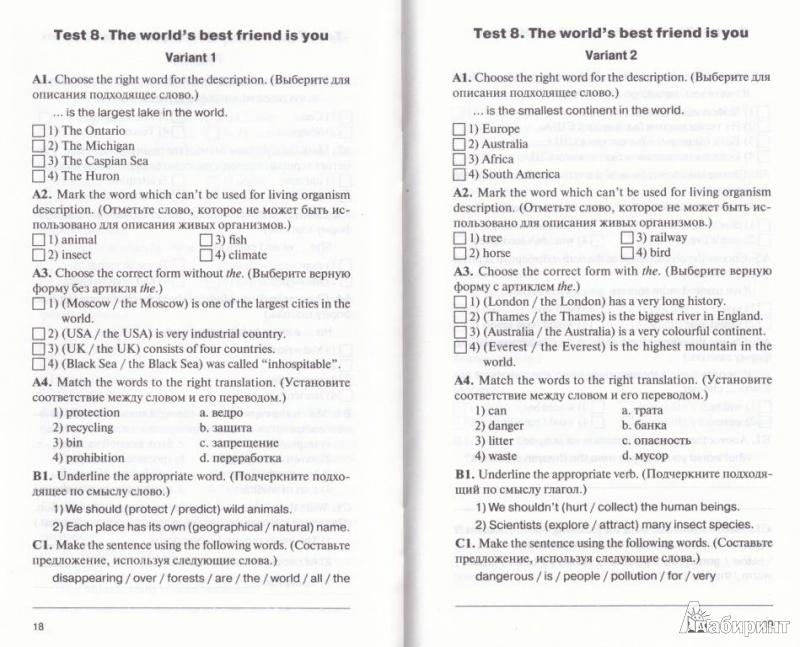 из для Английский язык класс Контрольно измерительные  Иллюстрация 7 из 20 для Английский язык 8 класс Контрольно измерительные материалы ФГОС Лабиринт книги