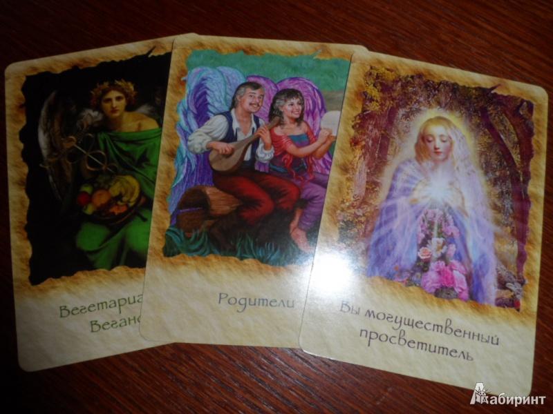 Иллюстрация 1 из 7 для Ангельская терапия: колода гадальных карт. 44 карты (2491) - Дорин Верче | Лабиринт - книги. Источник: Ксения  Ксения