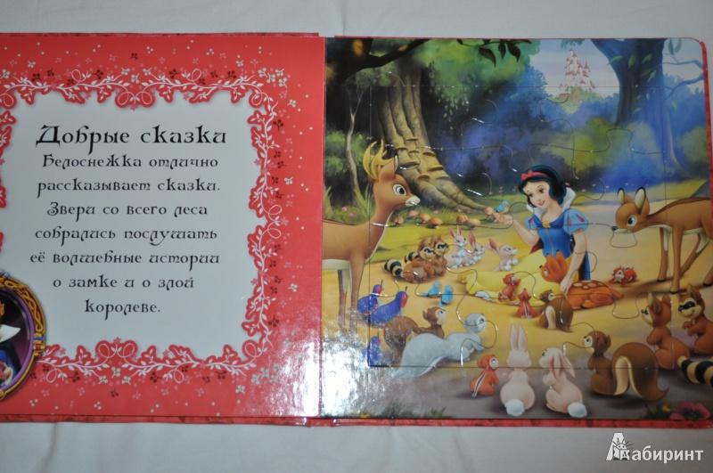 Иллюстрация 1 из 8 для Белоснежка и семь гномов. Моя первая книжка-мозаика | Лабиринт - книги. Источник: васькина  екатерина михайловна