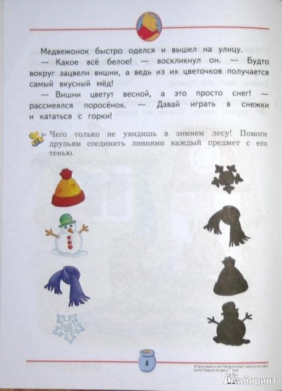знакомство с детьми 3 лет в игровой форме с воспитателем