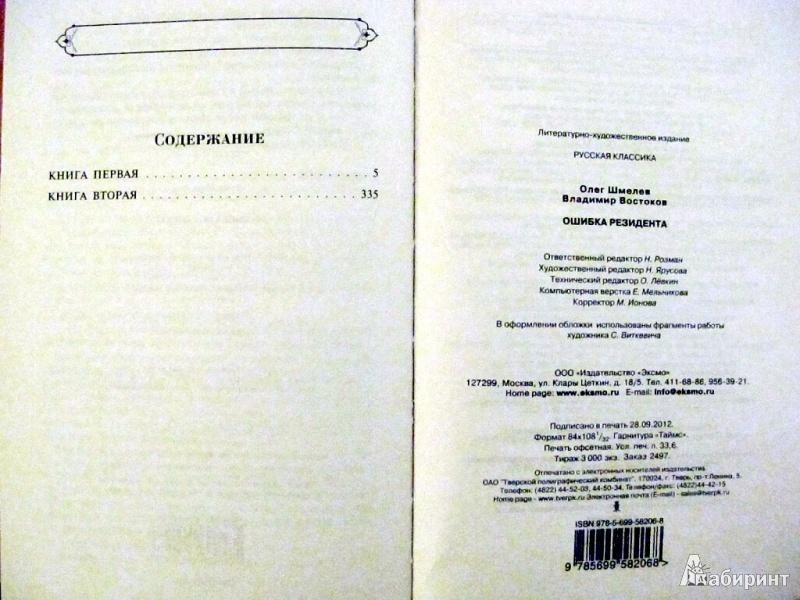 Иллюстрация 1 из 7 для Ошибка резидента - Шмелев, Востоков   Лабиринт - книги. Источник: Petrova