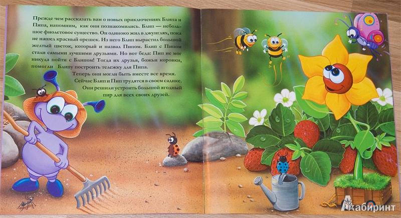 Иллюстрация 1 из 15 для Блип & Пип. Кто похитил ягоды? - Натали Паркер | Лабиринт - книги. Источник: mangust