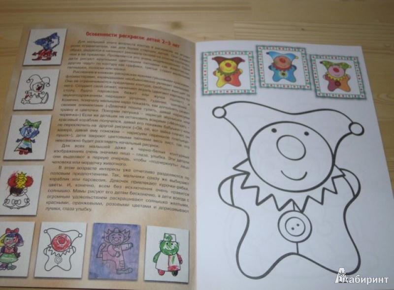 Иллюстрация 1 из 3 для Правильная раскраска: Клоуны | Лабиринт - книги. Источник: Iwolga