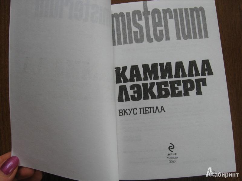 Иллюстрация 1 из 15 для Вкус пепла - Камилла Лэкберг | Лабиринт - книги. Источник: Баскова  Юлия Сергеевна